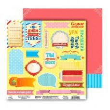 СЛ.892179 Бумага для скрапбукинга Праздник детства'Плашки' 29,5х 29,5см 160гр/м