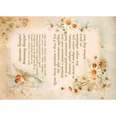 Декупажная карта арт.CH.014786 'Песнь ангелов' формат А4