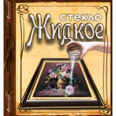Жидкое стекло для декора арт.ХК200001