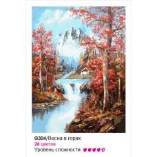 Картины по номерам Molly арт.G304 Весна В Горах (26 Красок) 40х50 см