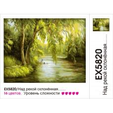Картины по номерам Molly арт.EX5820 Над рекой склоненная (16 Красок) 30х40 см