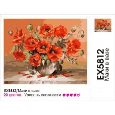 Картины по номерам Molly арт.EX5812 Маки в вазе (20 Красок) 30х40 см
