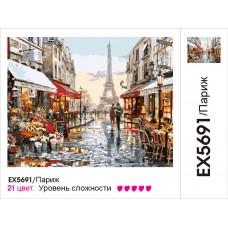 Картины по номерам Molly арт.EX5691 Париж (21 Краска) 30х40 см
