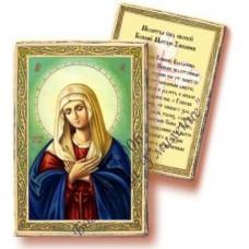 BUT.DC006 Наборы для декупажа BUTTERFLY Богородица Умиление 9,5х6,5 см